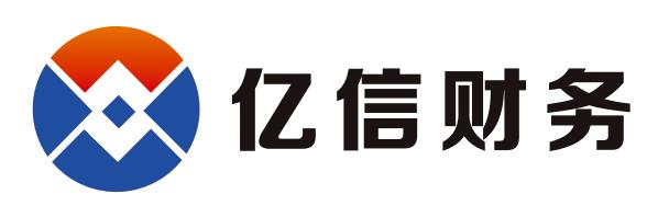 福建亿信财务咨询有限公司