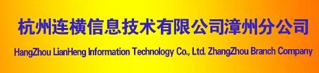 ★杭州连横信息技术有限公司漳州分公司★