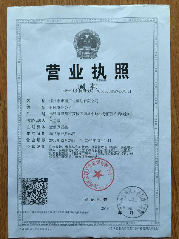 漳州市禾硕广告策划有限公司